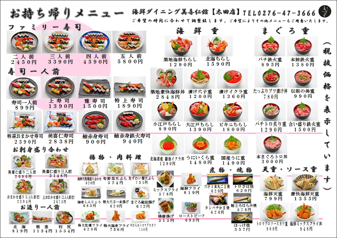 shop_motojuku_takeout_201404