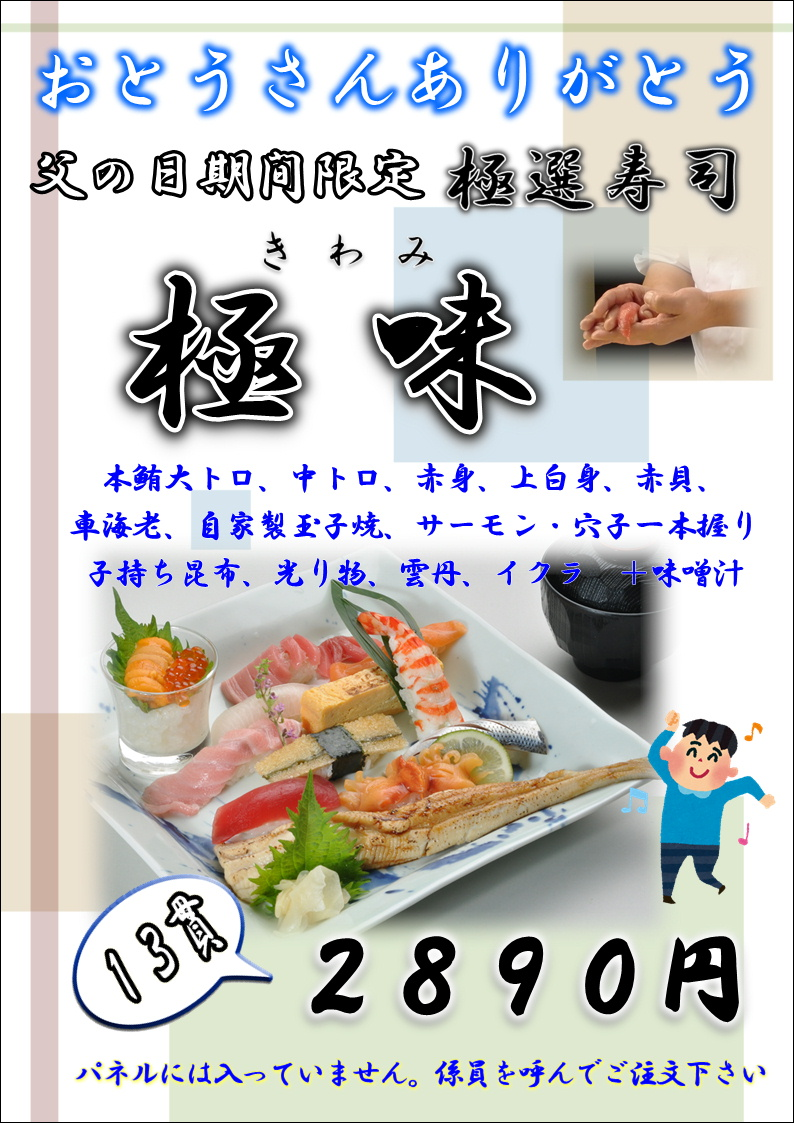 父の日。期間限定寿司。