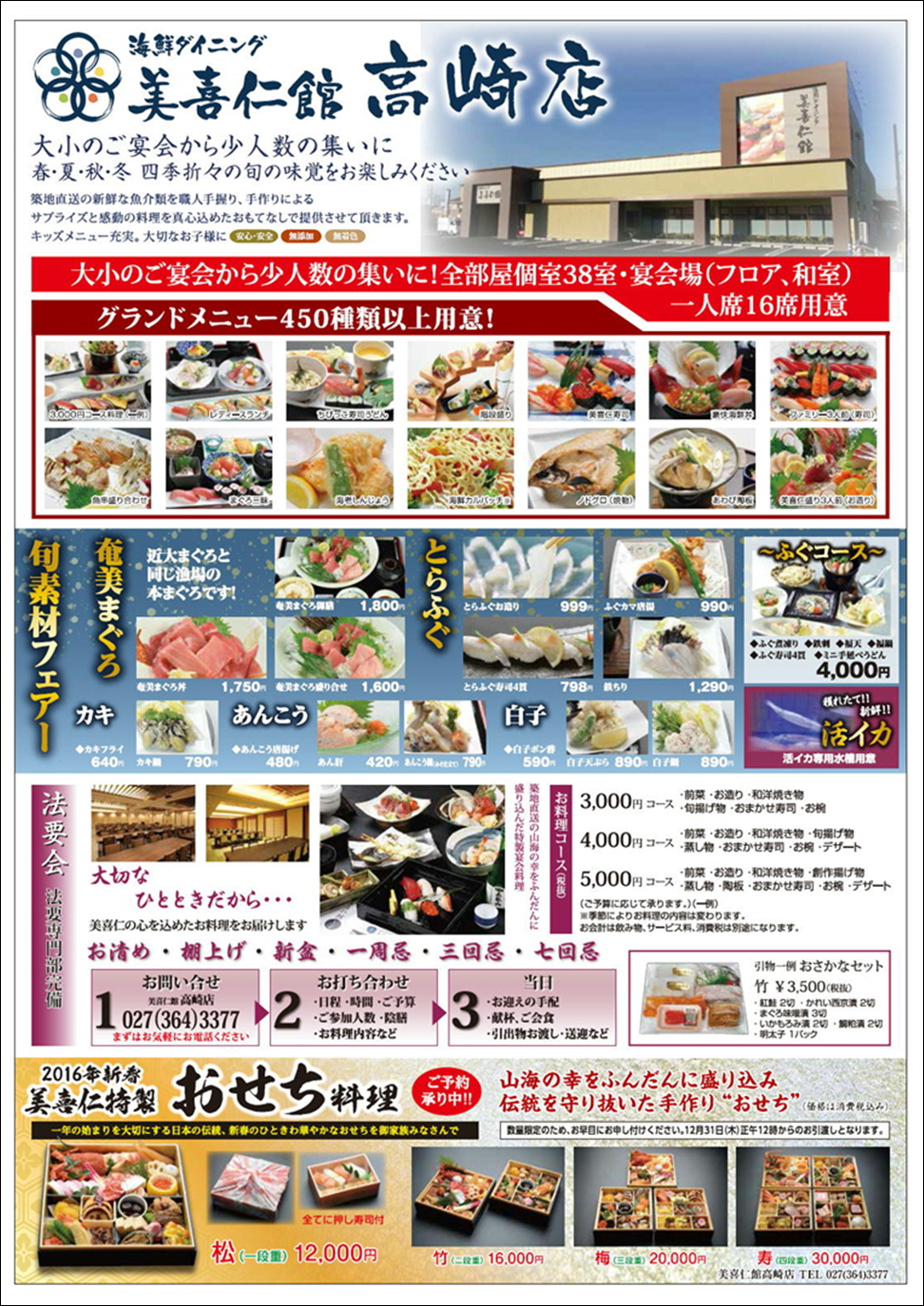 美喜仁館 高崎店 *法要会・忘年会・新年会・各種ご宴会 承ります。